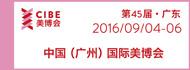 第45届中国(广州)国际美博会