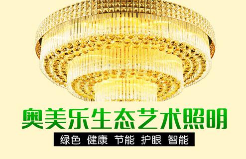 奥美乐灯饰加盟
