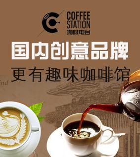 咖啡电台加盟