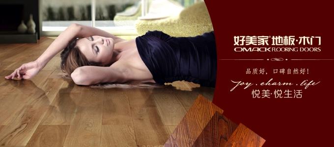 好美家地板木门加盟