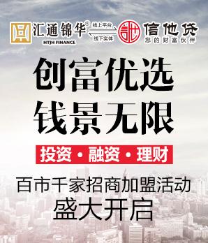 汇通锦华加盟