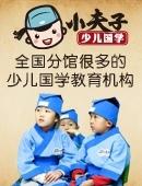 小夫子国学教育加盟