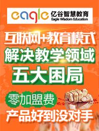 亿谷智慧教育APP加盟