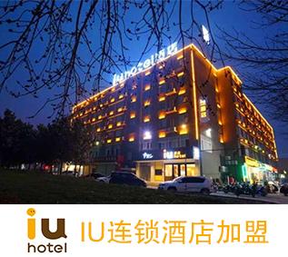IU 酒店