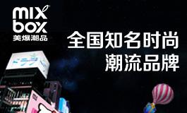 MIXBOX美爆潮品