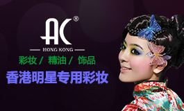 AC彩妆 护肤加盟