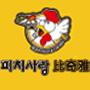 比奇雅韩式比萨炸鸡加盟