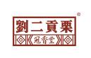 刘二贡栗加盟