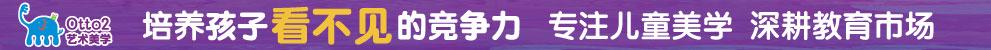 台湾otto2艺术加盟