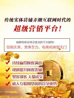 咖缘网金豆商城加盟