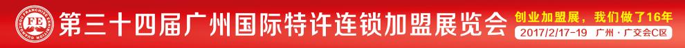 第三十四届广州国际特许连加盟展览会