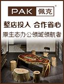 PAK佩克家具加盟