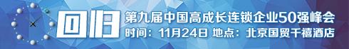 第九届中国高成长连锁企业50强峰会