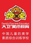 大衛美術教育加盟