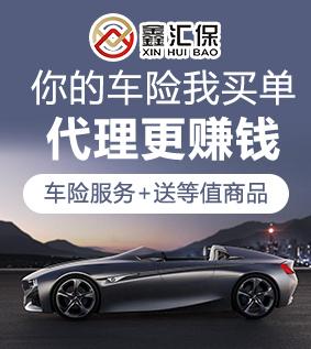 鑫汇保车险超市雷竞技最新版