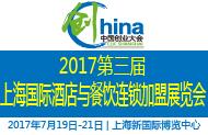2017第三届上海国际酒店与餐饮连锁加盟展览会