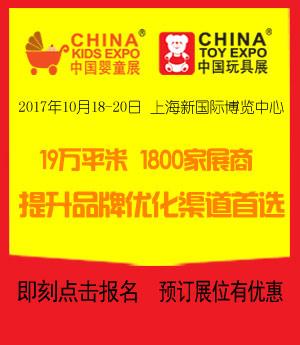 中国婴童玩具展