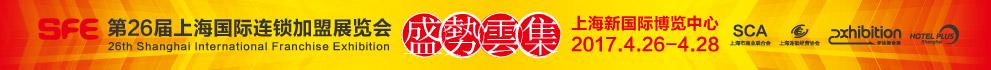 第26届上海连锁加盟展