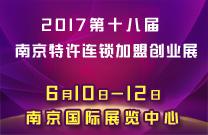 2017南京加盟创业展