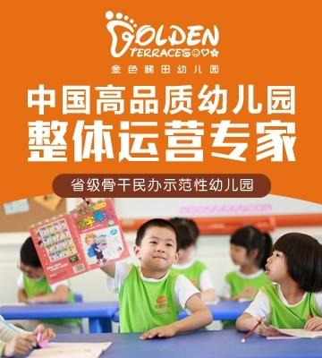 金色梯田幼儿园加盟