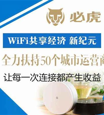 必虎WiFi
