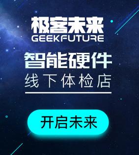极客未来智能体验店加盟