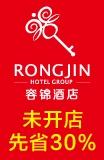 容锦酒店加盟