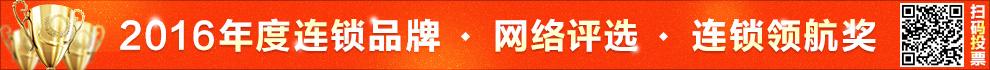 """全球加盟网2016年度""""中国连锁领航奖"""""""