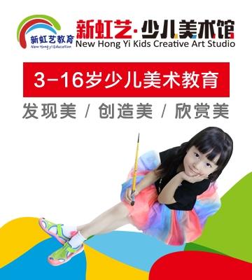 新虹藝少兒美術館加盟