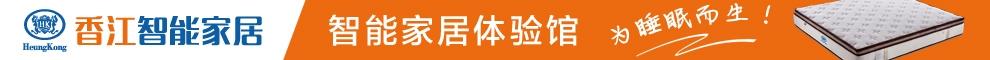 香江智能家居加盟