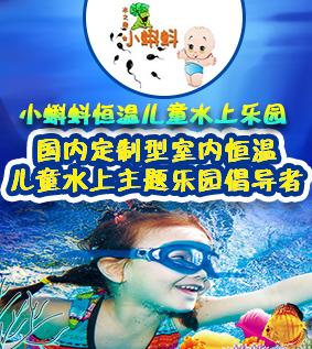 小蝌蚪恒温主题水上乐园