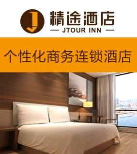 精途酒店加盟