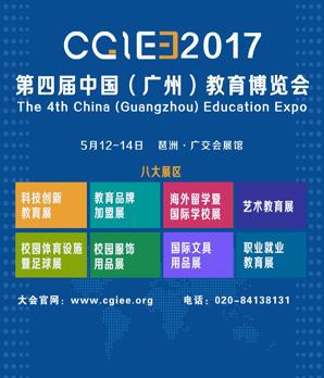 广州国际教育博览会