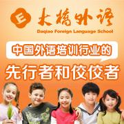 大橋外語加盟