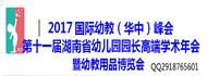 第十一届湖南省幼儿园园长高端学术年会暨幼教用品博览会