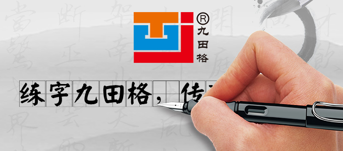九田格练字学校加盟