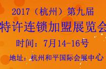 第九届杭州创业项目