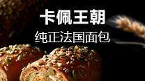 卡佩王朝烘培雷竞技最新版