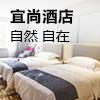 宜尚酒店加盟