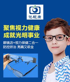 亿视康视力矫正加盟