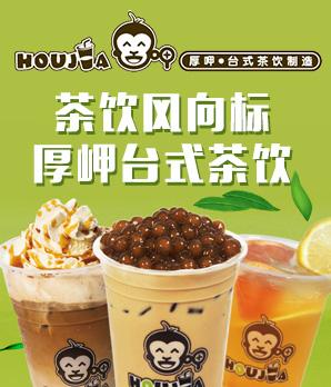 厚呷台式茶饮加盟