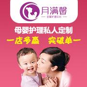 月满馨母婴护理加盟