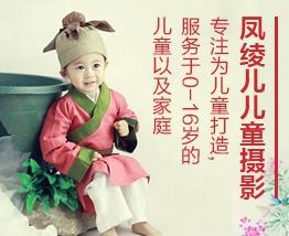 凤绫儿儿童摄影加盟
