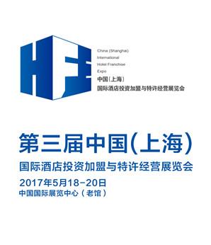 第三届中国(上海)国际酒店投资加盟与特许经营展览会