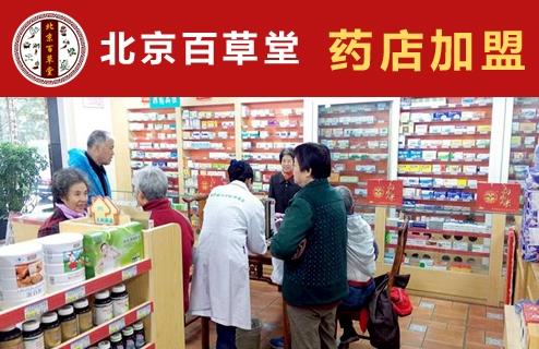 北京百草堂雷竞技最新版药店雷竞技最新版药房