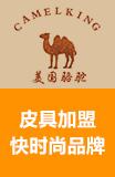 骆驼皮具加盟