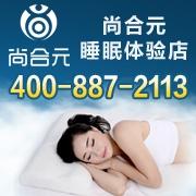 尚合元睡眠体验店加盟