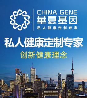 华夏基因加盟