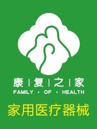 康复之家医疗用品加盟