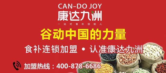 康达九洲食品雷竞技最新版